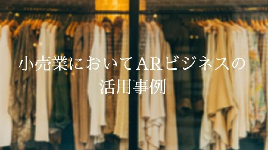 小売業においてARビジネスの 活用事例