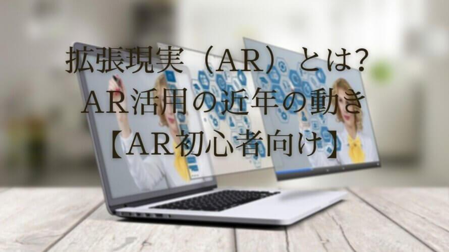 拡張現実(AR)とは?AR活用の近年の動き【AR初心者向け】