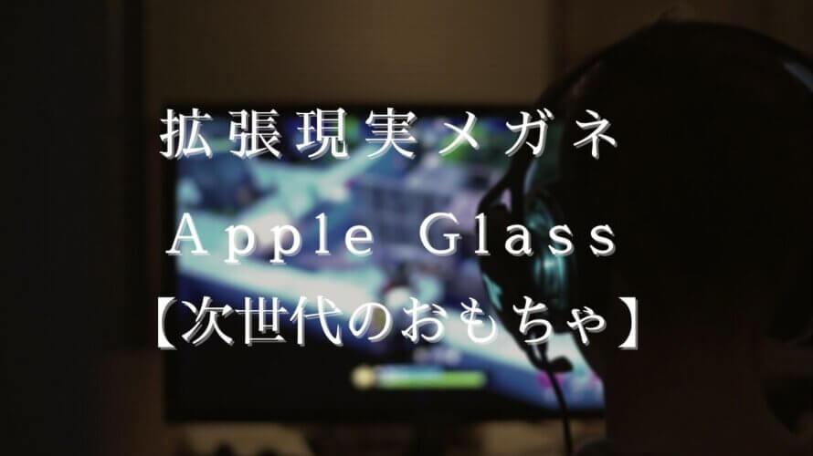 拡張現実メガネApple Glassー次世代のおもちゃ