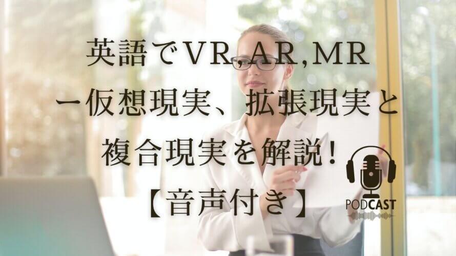 英語でVR,AR,MRー仮想現実、拡張現実と複合現実を解説!【音声付き】Photo