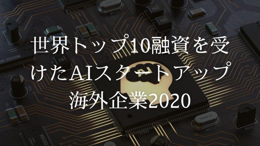 世界トップ10融資を受けたAIスタートアップ海外企業2020