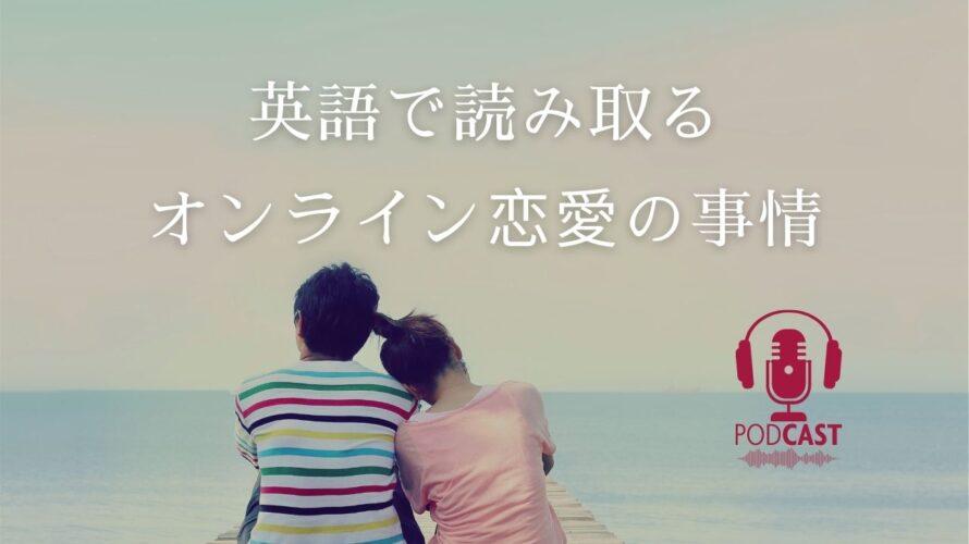 英語で読み取るオンライン恋愛の事情【英語音声配信】