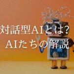 対話型AIとは?AIたちの解説