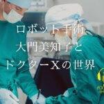 ロボット手術ー大門美知子とドクターXの世界【英語音声配信】