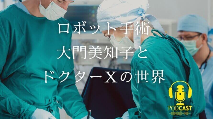 ロボット手術 大門美知子と ドクターXの世界Photo