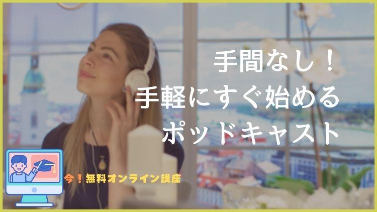 【無料講座】ポッドキャスト