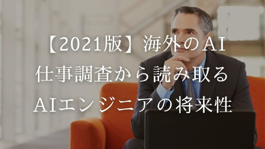 【2021版】海外のAI仕事調査から読み取るAIエンジニアの将来性