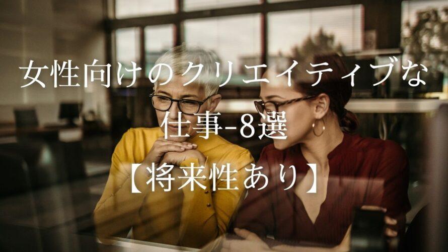 女性向けのクリエイティブな仕事-8選 【将来性あり】