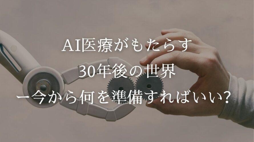 AI医療がもたらす30年後の世界ー今から何を準備すればいい?