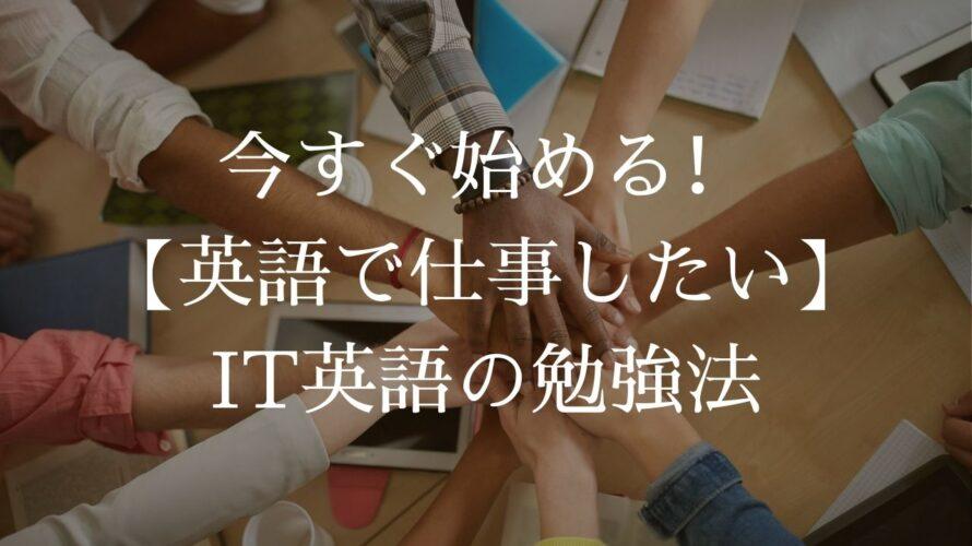 【英語で仕事したい】IT英語の勉強法ー今すぐ始められる方法4選