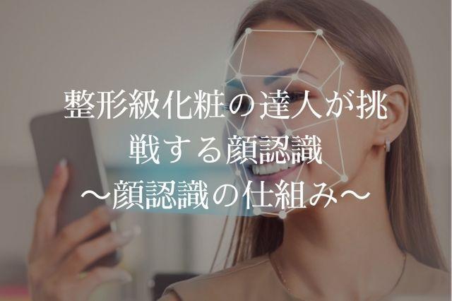 整形級化粧の達人が挑戦する顔認識ー顔認識の仕組みを簡単に解説する!
