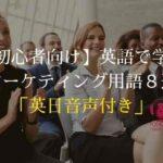 【初心者向け】英語で学ぶマーケティング用語8選 「英日音声付き」