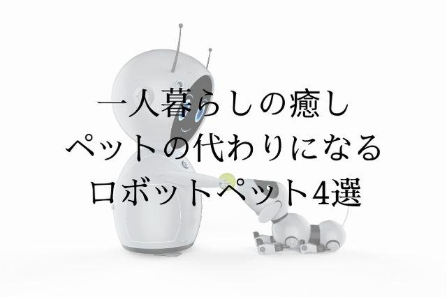 一人暮らしの癒しーペットの代わりになるロボットペット4選