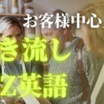 【聞き流しビジネス英語】お客様中心主義