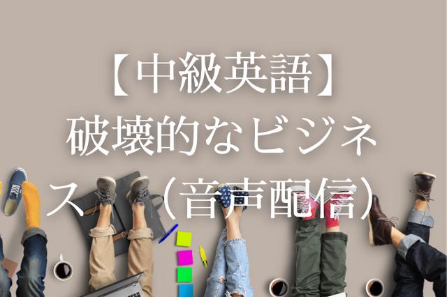 【中級英語】破壊的なビジネス (音声配信)