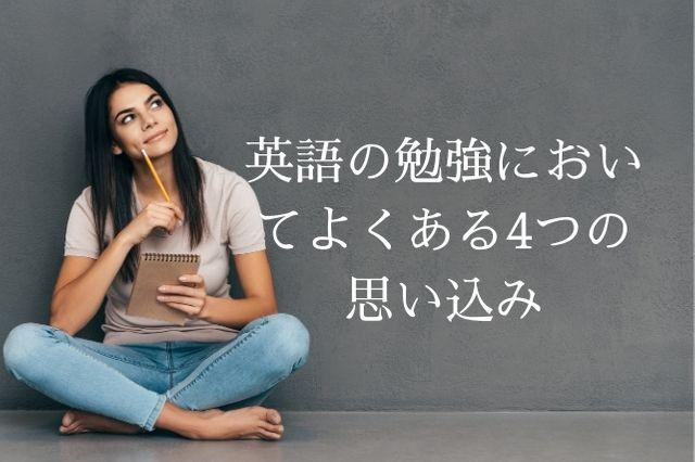 英語の勉強においてよくある4つの思い込み