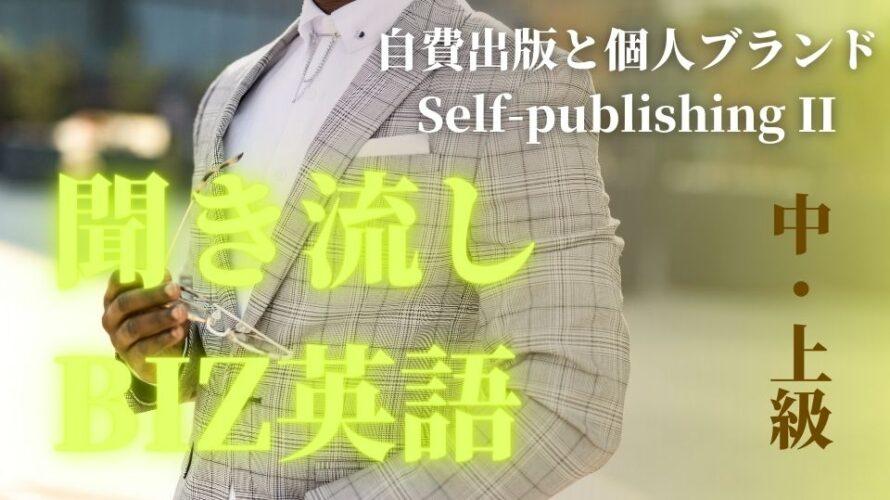 【聞き流しビジネス英語】中・上級者向け 自費出版と個人ブランド Self-publishing II
