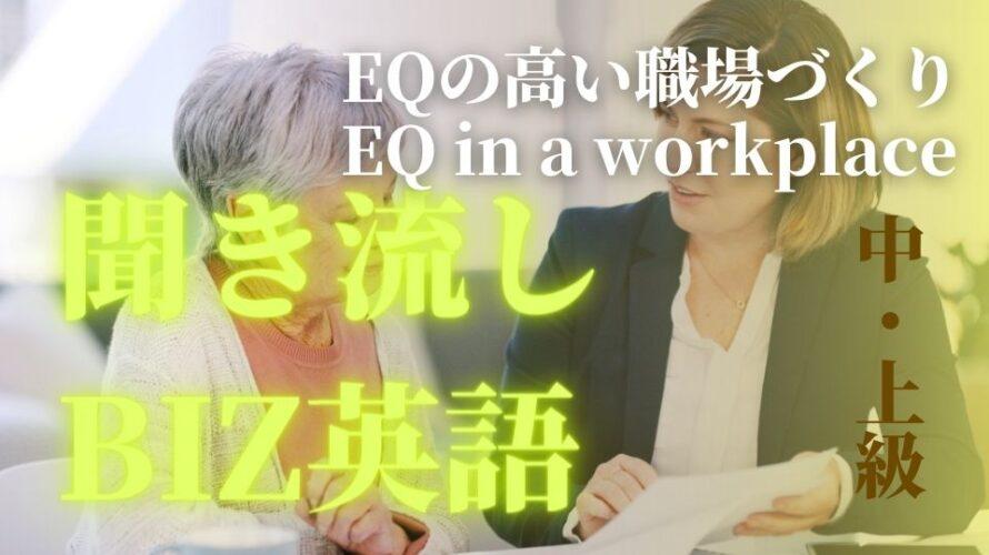 【聞き流しビジネス英語】中・上級者向け EQの高い職場