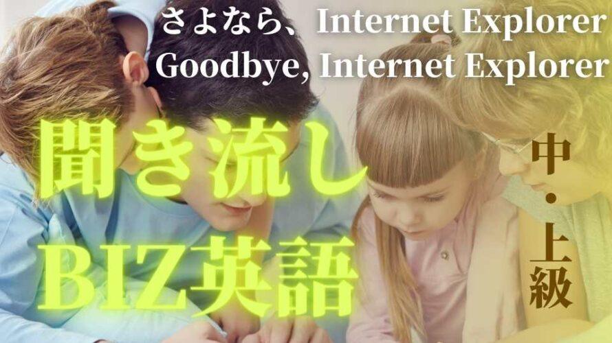 【聞き流しビジネス英語】中・上級者向け  さよなら、Internet explorer