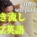 【聞き流しビジネス英語】自費出版を英語で読む self-publishing I
