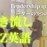 【聞き流しビジネス英語】中・上級者向け  リーダーの3つの素質