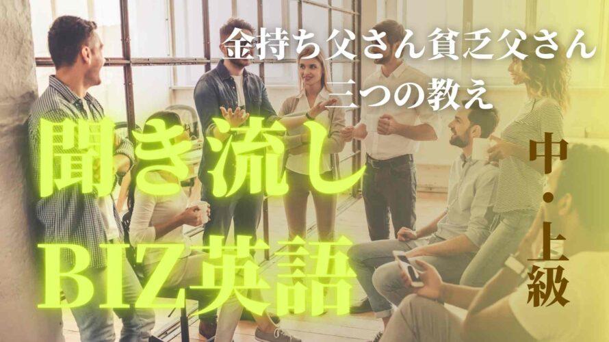 【聞き流しビジネス英語】金持ち父さん貧乏父さんの三つの教えー仕事で使える実用英語
