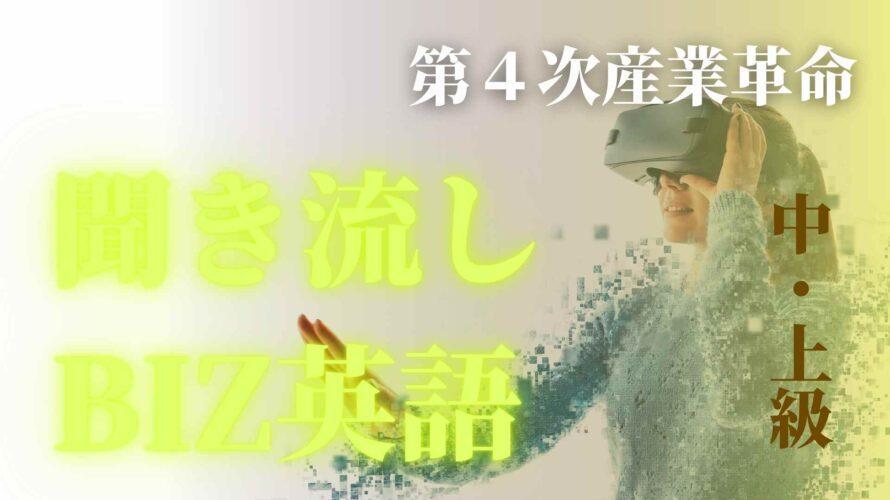 【聞き流しビジネス英語】第4次産業革命ー仕事で使える実用英語