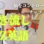 【聞き流しビジネス英語】脳をコントロールするチップー仕事で使える実用英語