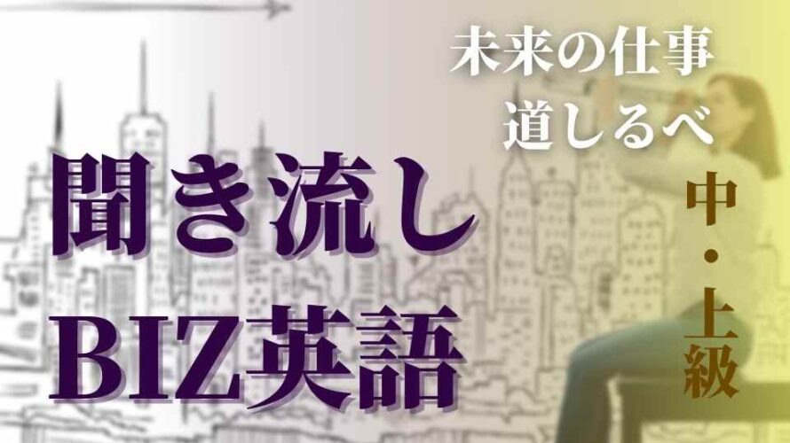 【聞き流しビジネス英語】未来の仕事道しるべー 仕事で使える実用英語