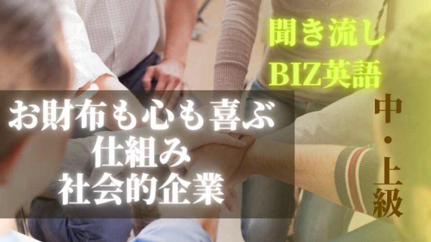 お財布も心も喜ぶ仕組み社会的企業ー仕事で使える実用英語
