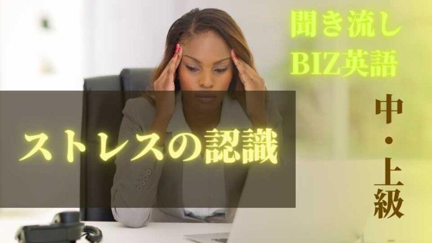 ストレスの認識ー仕事で使える英語