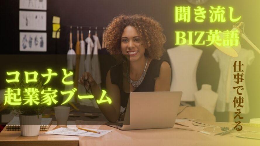 コロナと起業家ブームー仕事で使える実用英語
